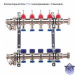Коллекторный Блок TST с Расходомерами - 5 выходов Нержавеющая сталь - 1 х 3/4