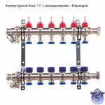 Коллекторный Блок TST с Расходомерами - 6 выходов Нержавеющая сталь - 1 х 3/4