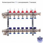 Коллекторный Блок TST с Расходомерами - 7 выходов Нержавеющая сталь - 1 х 3/4