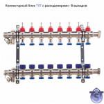 Коллекторный Блок TST с Расходомерами - 8 выходов Нержавеющая сталь - 1 х 3/4