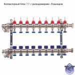 Коллекторный Блок TST с Расходомерами - 9 выходов Нержавеющая сталь - 1 х 3/4