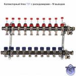 Коллекторный Блок TST с Расходомерами - 10 выходов Нержавеющая сталь - 1 х 3/4