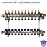 Коллекторный Блок TST с Расходомерами - 11 выходов Нержавеющая сталь - 1 х 3/4