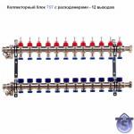Коллекторный Блок TST с Расходомерами - 12 выходов Нержавеющая сталь - 1 х 3/4